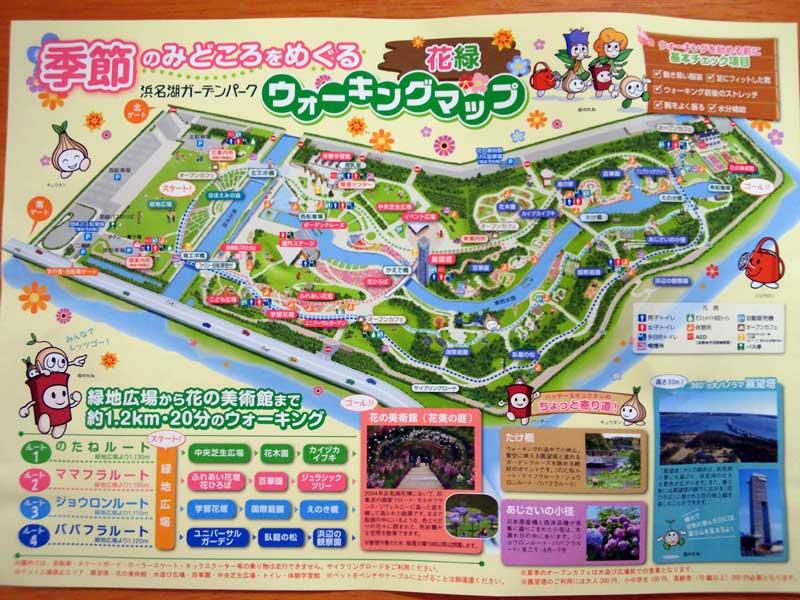 浜名湖ガーデンパーク:ウォーキングマップ