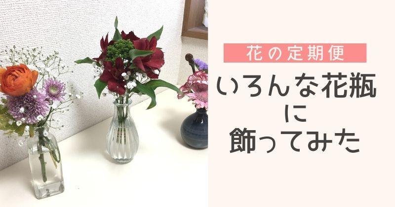 花の定期便3週目♪100均の花瓶や空き瓶がピッタリ