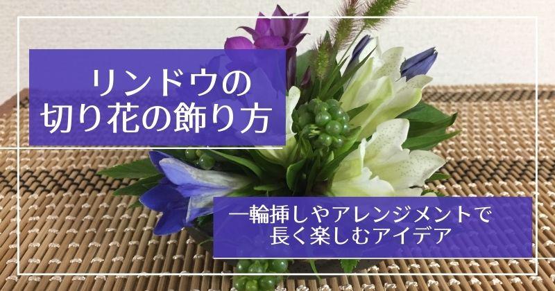 リンドウの切り花の飾り方:一輪挿しやアレンジメントで長く楽しむアイデアをいくつかご紹介