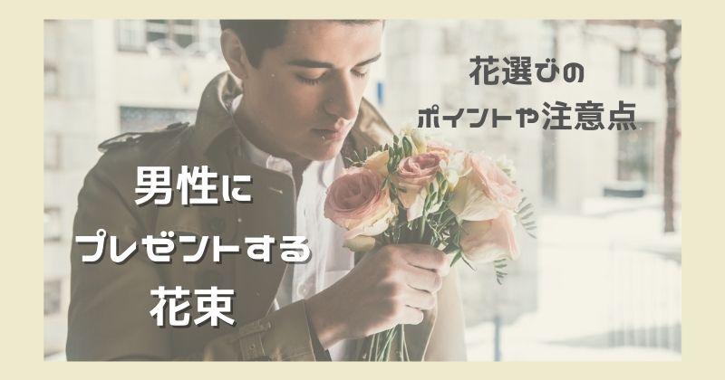 男性にプレゼントする花束:花選びのポイントや注意点