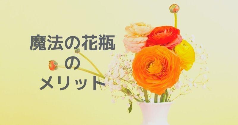 魔法の花瓶のメリット
