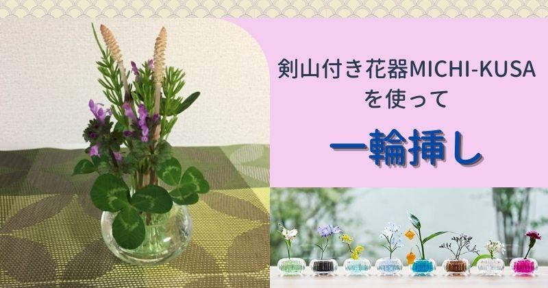 道端で摘んできたツクシやクローバーで一輪挿し。ミチクサという剣山付きの花器がお似合い♪