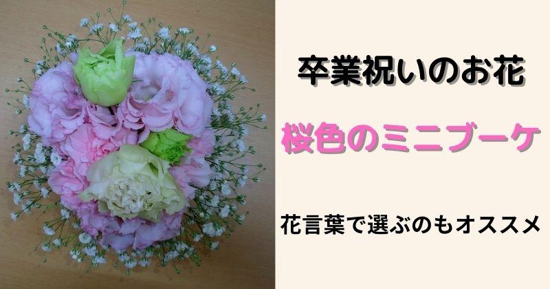 卒業祝いの花束:桜色でまとめたミニブーケ。花言葉(感謝・希望)で選ぶのもオススメ