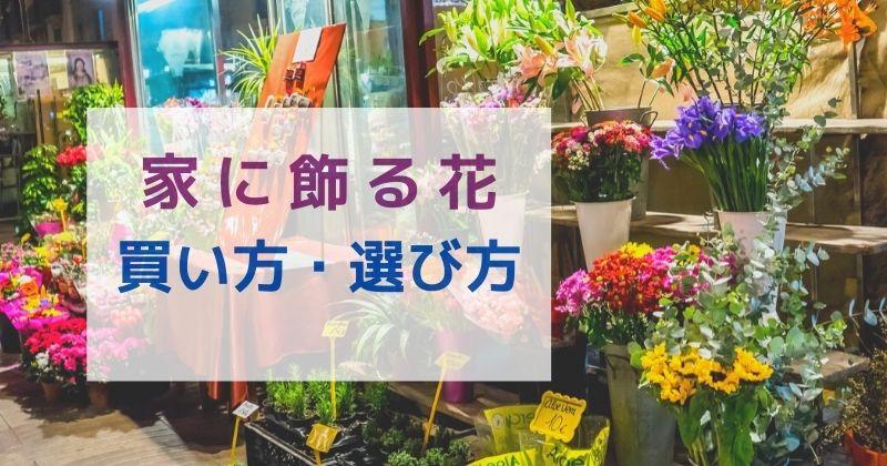 家に飾る花の買い方・選び方:初心者に多い疑問9つ