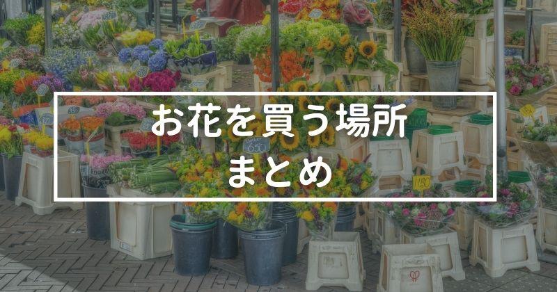 花を買える場所:まとめ