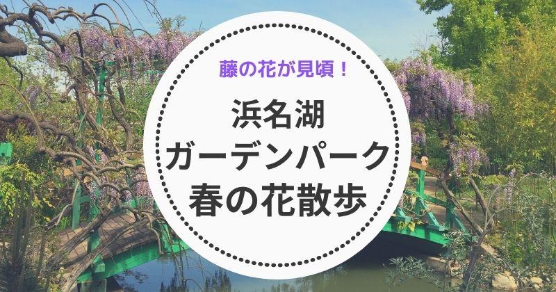 浜名湖ガーデンパークを春の花散歩